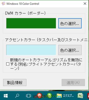 Windows 10 Color Control--オールフリーソフト