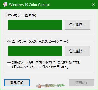 Windows 10 Color Control--起動時の画面--オールフリーソフト