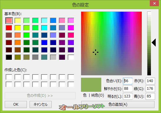 Windows Vista/7 Taskbar Color Changer--色の作成--オールフリーソフト