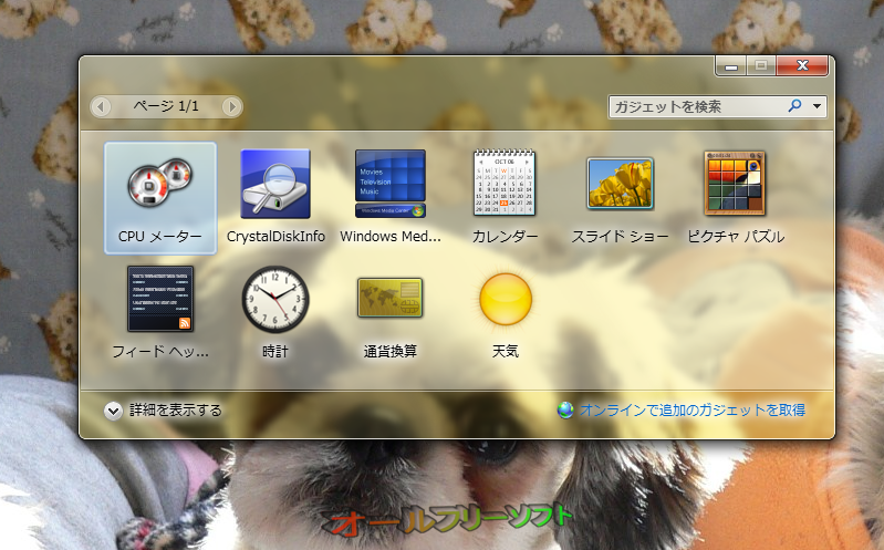 Windows 7 Aero Blur Tweaker--エアロブラー(エアロのくもり)を消す前--オールフリーソフト