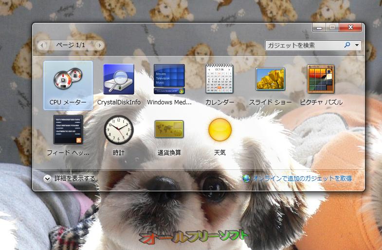 Windows 7 Aero Blur Tweaker--エアロブラー(エアロのくもり)を消した状態--オールフリーソフト