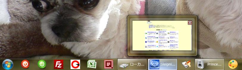 Windows 7 Taskbar Big Preview--通常表示--オールフリーソフト