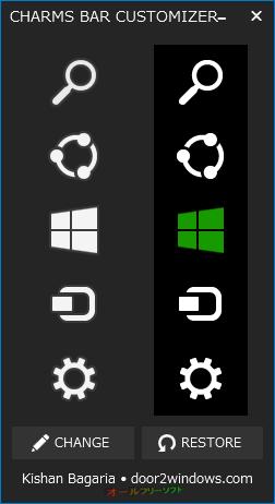 Windows 8.1 Charms Bar Customizer--起動時の画面--オールフリーソフト
