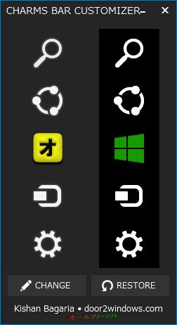 Windows 8.1 Charms Bar Customizer--画像変更後--オールフリーソフト