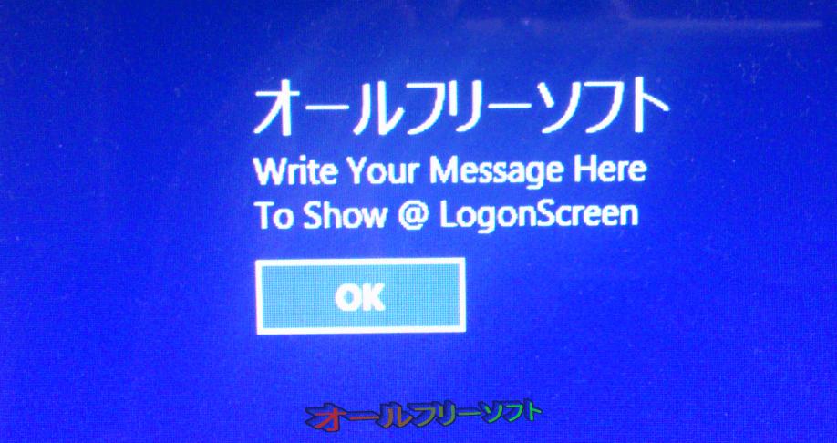 Windows Logon Notifier--メッセージ--オールフリーソフト
