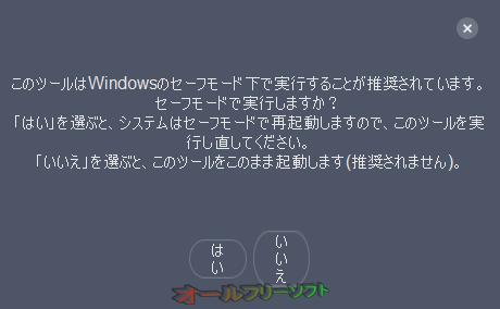 AVG Clear--オールフリーソフト