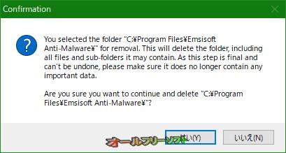 Emsisoft Clean--オールフリーソフト