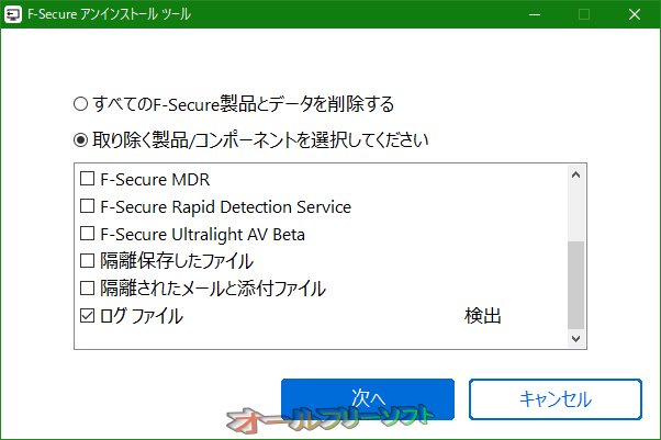 F-Secure アンインストール ツール--起動時の画面--オールフリーソフト