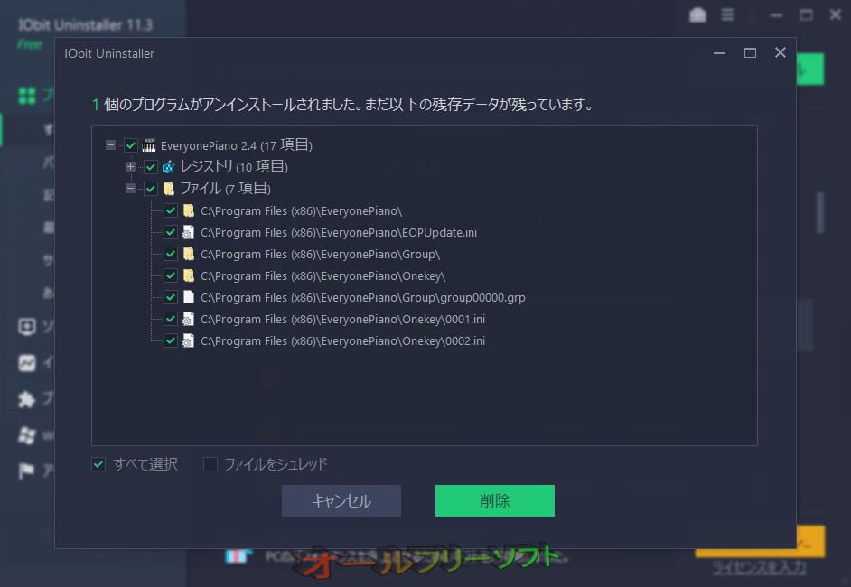 Iobit Uninstaller--スキャン後--オールフリーソフト