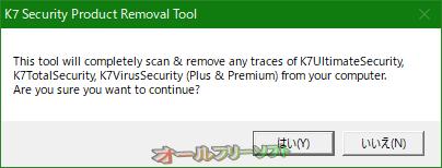 K7 Uninstallation Tool--オールフリーソフト