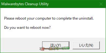 Malwarebytes Cleanup Utility--オールフリーソフト