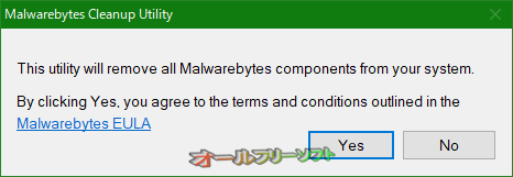 Malwarebytes Cleanup Utility--起動時の画面--オールフリーソフト