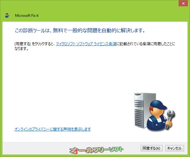 Microsoft Fix it--起動時の画面--オールフリーソフト