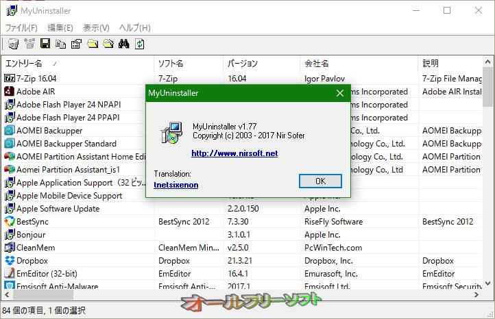 MyUninstaller--バージョン情報--オールフリーソフト