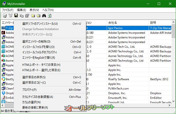 MyUninstaller--右クリックメニュー--オールフリーソフト