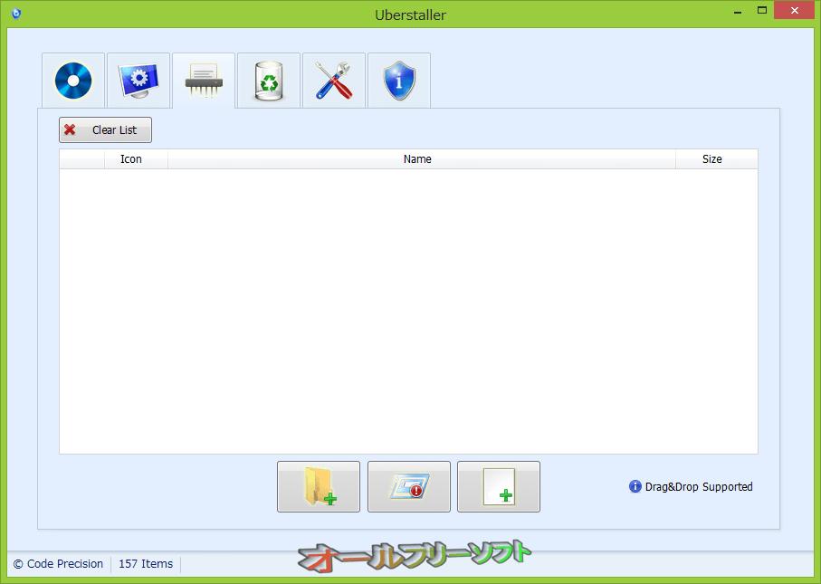 Uberstaller--ファイルシュレッダー--オールフリーソフト