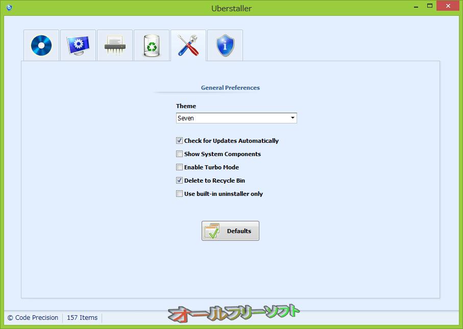 Uberstaller--設定--オールフリーソフト