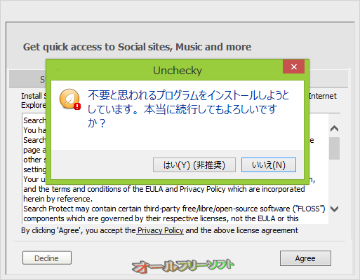 Unchecky--オールフリーソフト