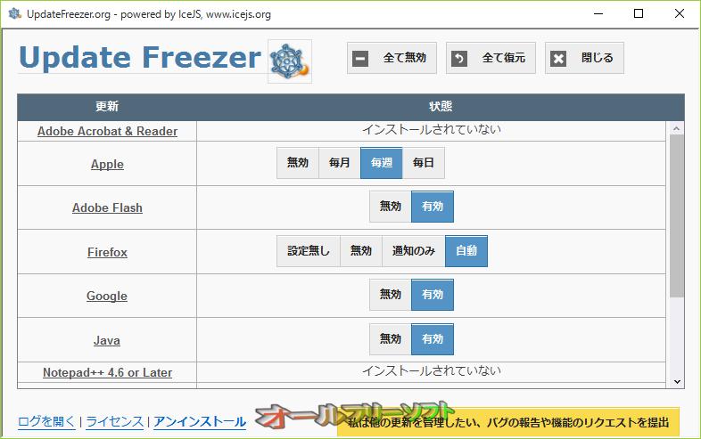 Update Freezer--起動時の画面--オールフリーソフト