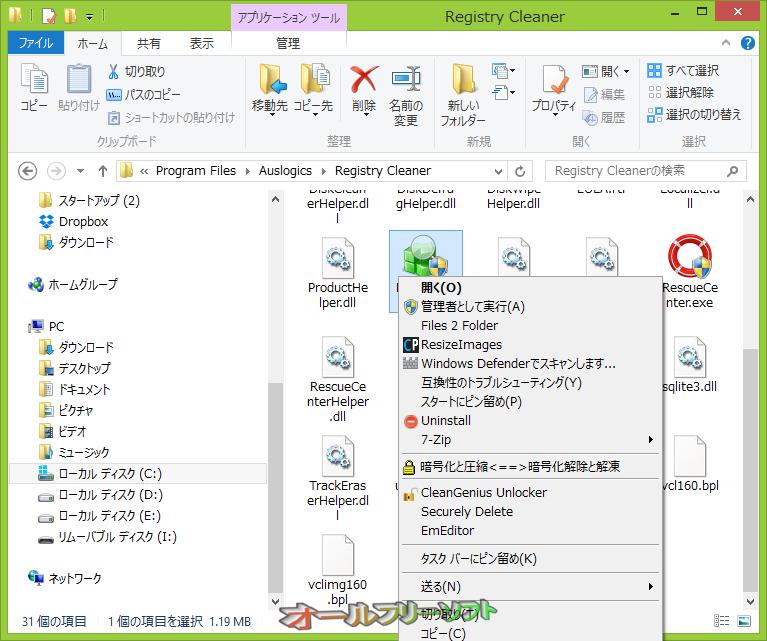 Windows Uninstaller--右クリックメニュー--オールフリーソフト