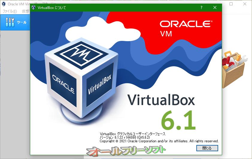 VirtualBox--VirtualBoxについて--オールフリーソフト